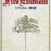 ファイアーエムブレムの攻略本の中で  どの作品がレアなのかランキング
