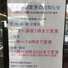 ラーメン雷(いかづち) 【店舗移転】