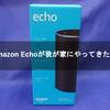 Amazon Echoが我が家にやってきた!