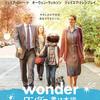 【ネタバレ感想】映画『ワンダー 君は太陽』から学ぶ人生(レビュー・解説)