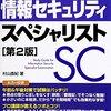 【2015】情報セキュリティスペシャリストの合格者が使った参考書ランキング