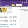 JWLibrary(Android版)を使いこなす 第20回 集会の予習をする その6