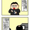 【第19話】復職後