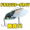 【DAIWA】自動で閉じる羽根がバスを誘うセミルアー「ドラウンシケーダREV」発売!