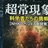 超常現象を現代科学で検証!NHKで放送された番組を基にした文庫本