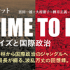『NO TIME TO LOSE』再読 その1 序文から