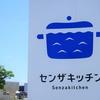 【山口県長門市】センザキッチンに行ってきた!