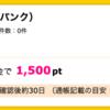 【ハピタス】bitbankが口座開設&入金で1,500pt(1,500円)! 取引条件なし!