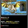 level.1363【ランクS以下】魔物たちの楽園・地獄級