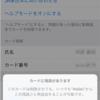 iPhone 7 から iPhone X に Suica と Apple Watch を移行する