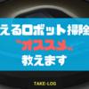 【2017年版】使えるロボット掃除機って結局どれ!?オススメ9選+αで掃除は自動化しよう!!
