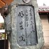 明星院、広島城からみますと鬼門にあたりますところにあります。藝州広島藩主祈願寺(二葉の里、歴史の散歩道)