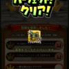 【星ドラ】伝説級竜王戦の現状対策、装備