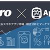 【Repro x フラー】実利用データから見る スマホアプリの市場分析・マーケティングセミナーを開催しました!