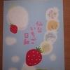 仙台駅内のNew Daysで購入できる、さいとう製菓の「仙台いちご日和」を食べてみた!