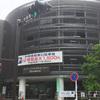 小田原駅の市民交流センター、UMECOに団体登録しました。
