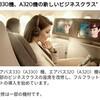 BAのAviosを利用して搭乗できるたった1時間の超短距離カタール航空のビジネスクラスとは?