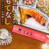 本棚:『弁当屋さんのおもてなし ほかほかごはんと北海鮭かま』