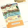 「旅チャンネル」でツーリズムEXPOジャパンのチケットが当たった!