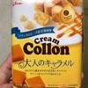 江崎グリコ  クリームコロン 大人のキャラメル 食べてみました