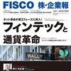 【読書】フィンテックと通貨革命 Fisco 株 企業情報