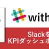 まだBIツールで消耗してるの? ~ サーバレス・KPI分析ダッシュボードをGAS + Slackで