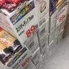 節約するなら業務スーパーのパスタとパスタソースが簡単だ