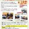2/12(日)ギターオヤジ弾き語りライブです!