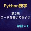 【Python独学】第2回 VS Codeでコードを書こう!【プログラミング】