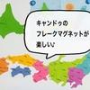 【キャンドゥ】『フレークマグネット(日本地図/数字/ひらがな)』100円で楽しい知育おもちゃ♪