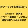 素焼きアーモンドの価格はいくら? Amazon・楽天とスーパー・量販店・コンビニの値段を調べてみたまとめ。