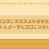 東京でメンズにオススメな美容室31選!カットもパーマもココに決まり!!