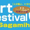 第6回アートフェスティバルinさがみはらを開催します!!