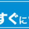 ネットつながらない 【J:COM NET】CATVインターネットZAQ 28【関西】