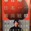 落合陽一「日本再興戦略」から見えた、幸せになる教育戦略