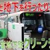 碓氷峠並みの急勾配も!? 港北ニュータウンを駆け抜ける横浜市営地下鉄「グリーンライン」の旅