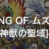 キング オブ ムズイ「神獣の聖域」