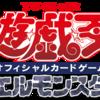 【ダーク・ネオストーム】『DARK NEOSTORM(ダーク・ネオストーム)』が、2019年1月12日(土)に発売!公式紹介動画が公開!新規カード「宵星の機神ディンギルス・双穹の騎士アストラム」が判明!