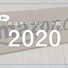 昨年売ったガジェット類2020