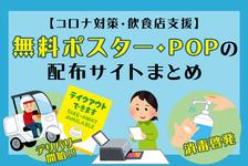 【飲食店コロナ対策支援】コロナ対策・テイクアウト・デリバリーの無料ポスターやPOPのまとめ