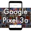 【PIXEL3aこれは買い!】Googleから低価格の最新スマホ「Pixel 3a」「Pixel 3a XL」デビュー!
