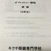 【JOAオプトメトリスト】オプトメトリー課程2年生