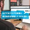 簡単にバズる!おすすめブログの新着に載る条件を攻略してPV10倍に!