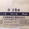 【当選報告】玉露園創業100周年記念20%増量『梅こんぶ茶』に当選しました!