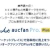 「オークファンプロ Plus 約680億の売買データを誇るEC総合リサーチツール」を実際に使ってみて…。