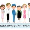 社会福祉士/精神保健福祉士【社会保障】 労災保険 一問一答
