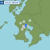 午前6時38分頃に鹿児島県の薩摩地方で地震が起きた。