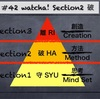 #42 watcha! Section2 破