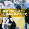 台風19号に伴う配送の遅延等について