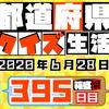 【都道府県クイズ生活】第395回(問題&解説)2020年6月28日